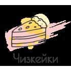 Заказать и купить чизкейк в Нижнем Новгороде с доставкой