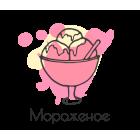 Мороженое заказать в Нижнем Новгороде